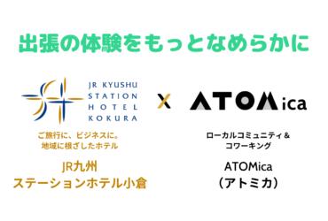 『JR九州ステーションホテル小倉』×『ATOMica北九州』が提携を開始!-コラボ宿泊プランを販売-