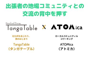 『TangaTable』×『ATOMica北九州』が提携を開始!-特別料金&特典利用可能!-