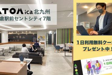 小倉駅前に新しくできた、コワーキングスペース「ATOMica北九州」ってどんなところ?