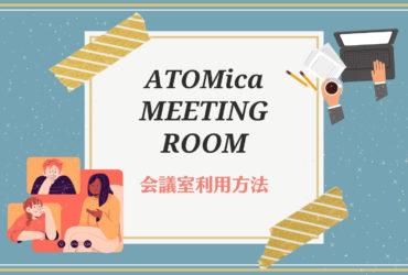 【初めての人必見】北九州のイケてる会議室ならここ!