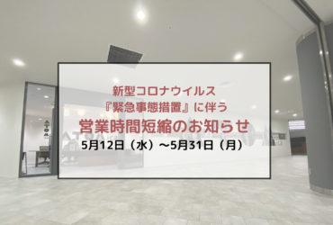 【ATOMica北九州】新型コロナウイルス「緊急事態措置」に伴う営業時間短縮のお知らせ