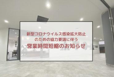 【ATOMica北九州】新型コロナウイルス感染拡大防止のための協力要請に伴う営業時間短縮のお知らせ