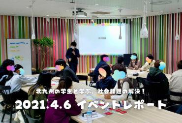 北九州の学生と学ぶ、社会課題の解決!