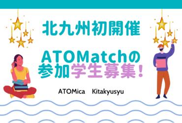 北九州初開催 ATOMatchの参加学生募集!