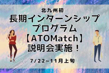 北九州初🌟長期インターンプログラム【ATOMatch】説明会実施!