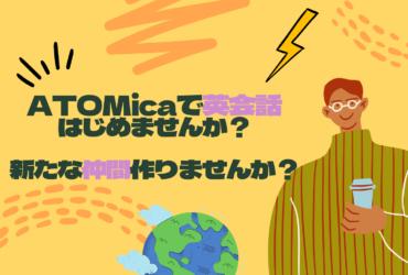 ATOMicaで英会話はじめませんか?🌏新たな仲間作りませんか?🗽